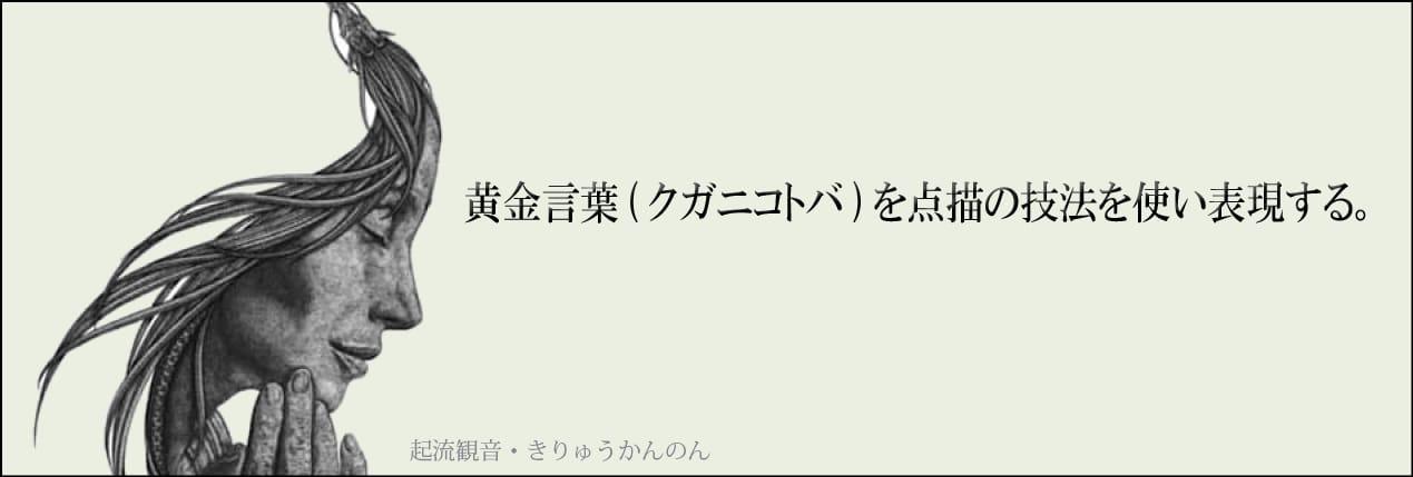 天描画家/大城清太